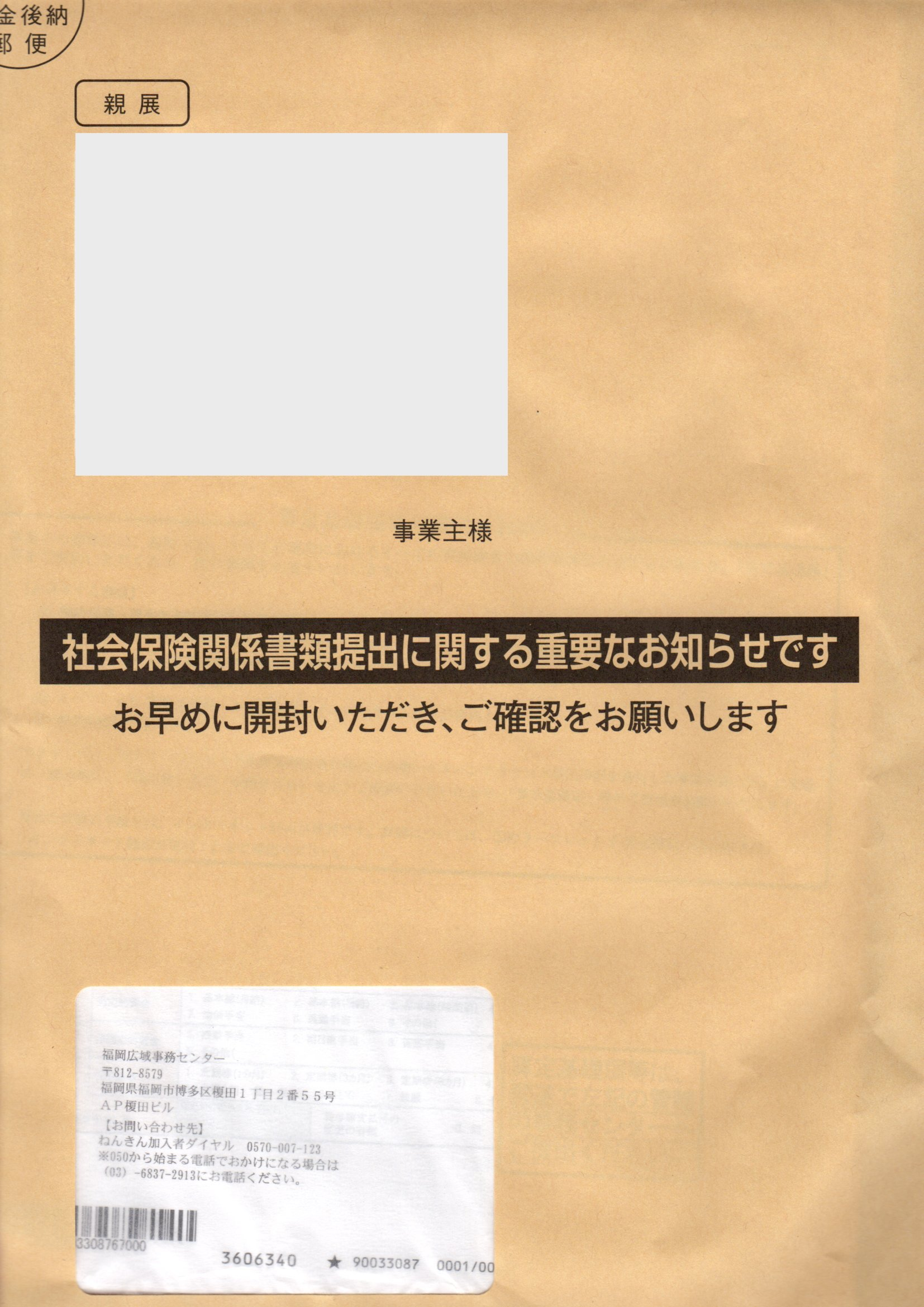 東京 事務 広域 機構 センター 日本 年金